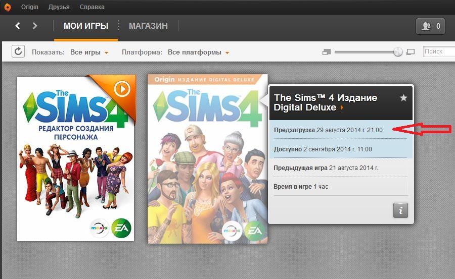 Дата выхода Симс 4 в России