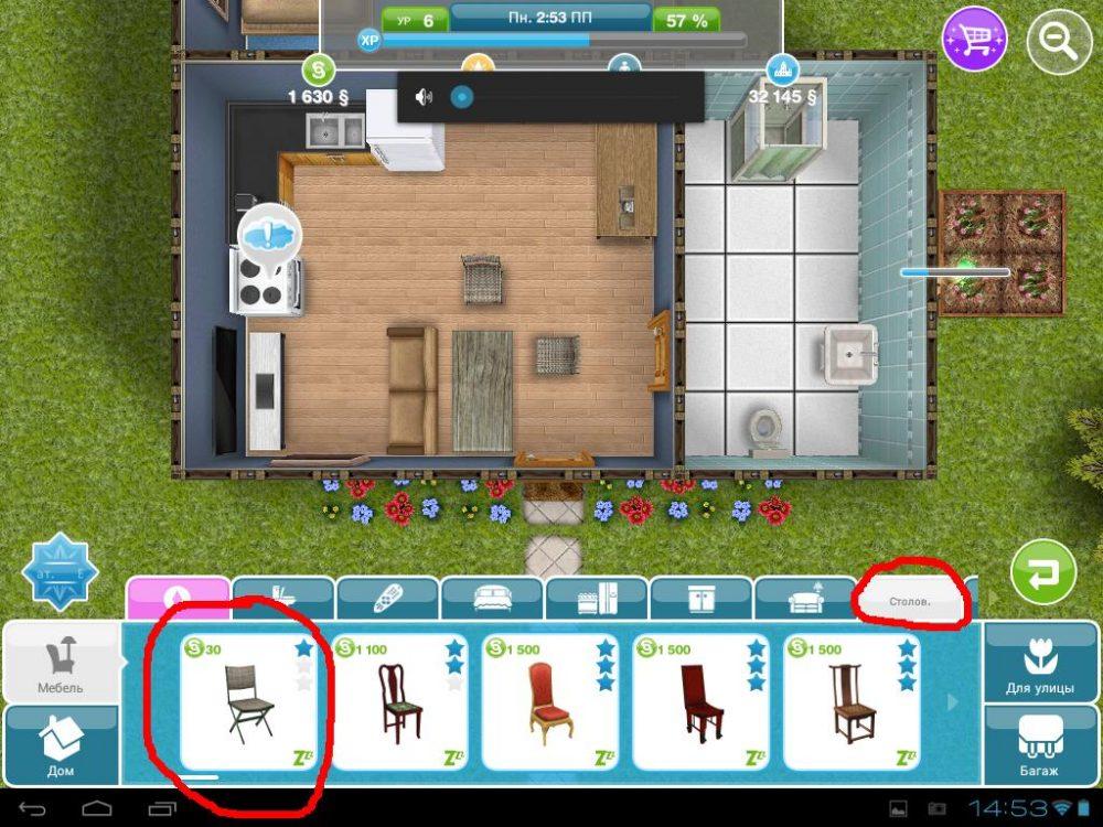Стулья для кофейного столика в Sims Freeplay