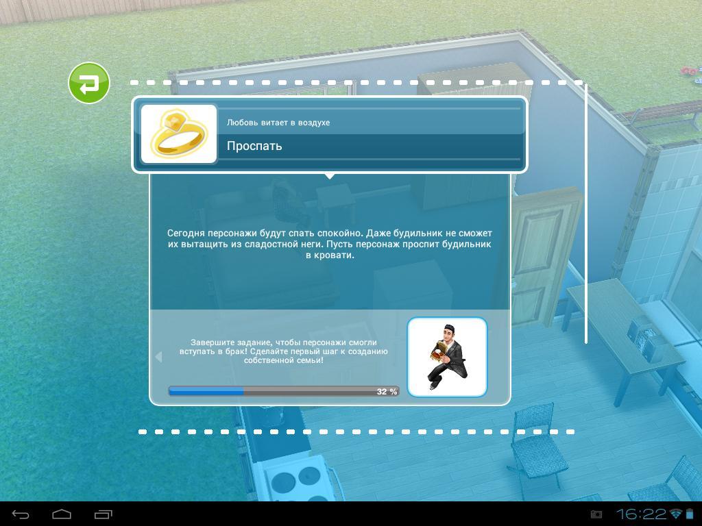 как проспать будильник в Sims Freeplay