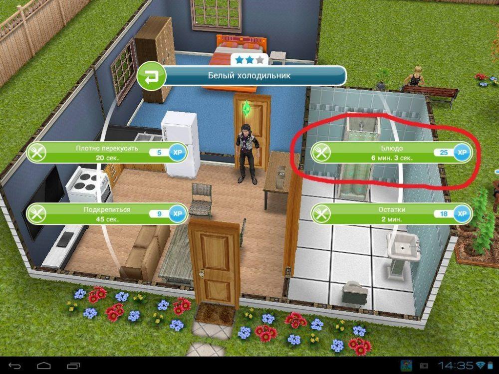 Как поесть вместе в Sims Freeplay?