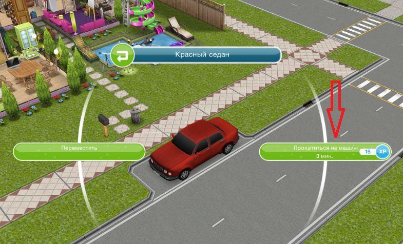 """Выберите пункт """"Прокатиться на машине"""""""