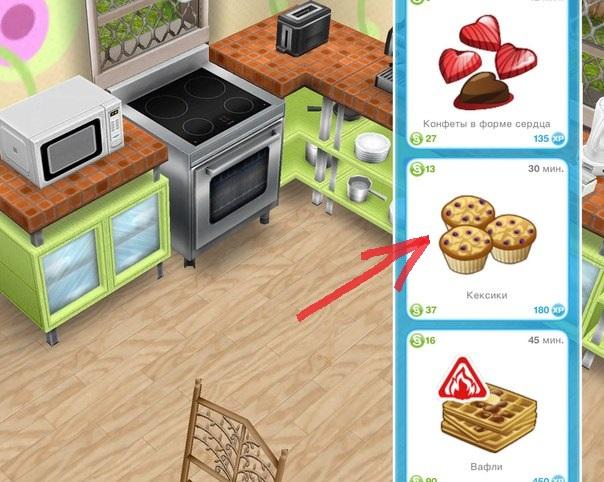 Как в sims freeplay испечь булочки