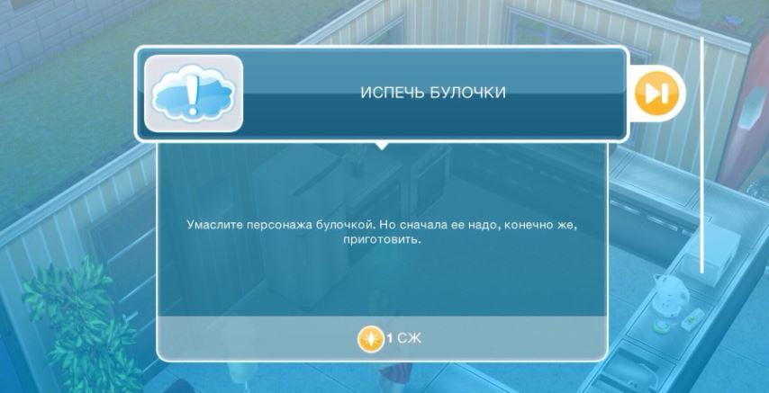 "Задание ""испечь булочки"" в sims freeplay"