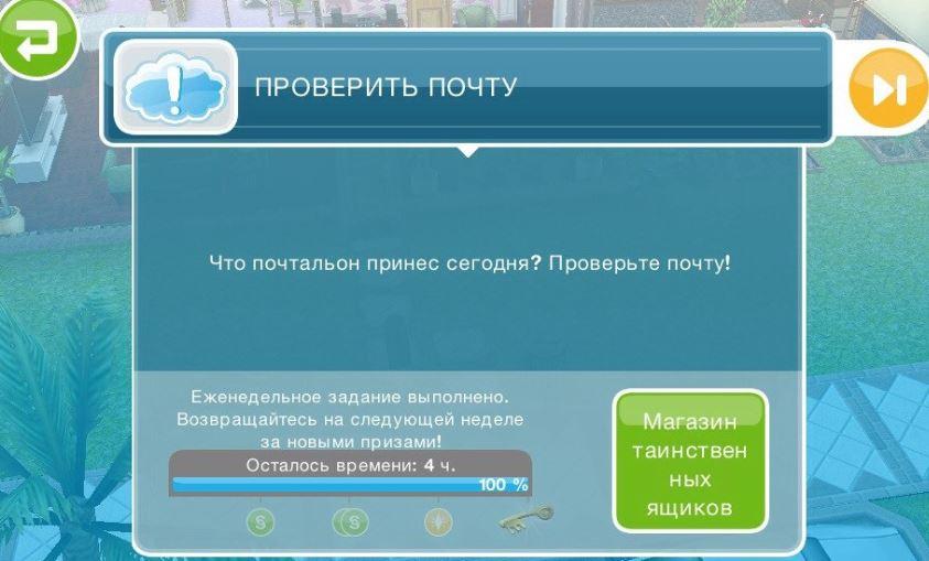 Задание: проверить почту в Sims FreePlay