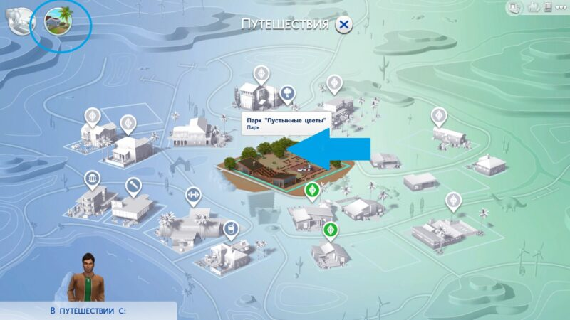 Скрытые локации в Sims 3