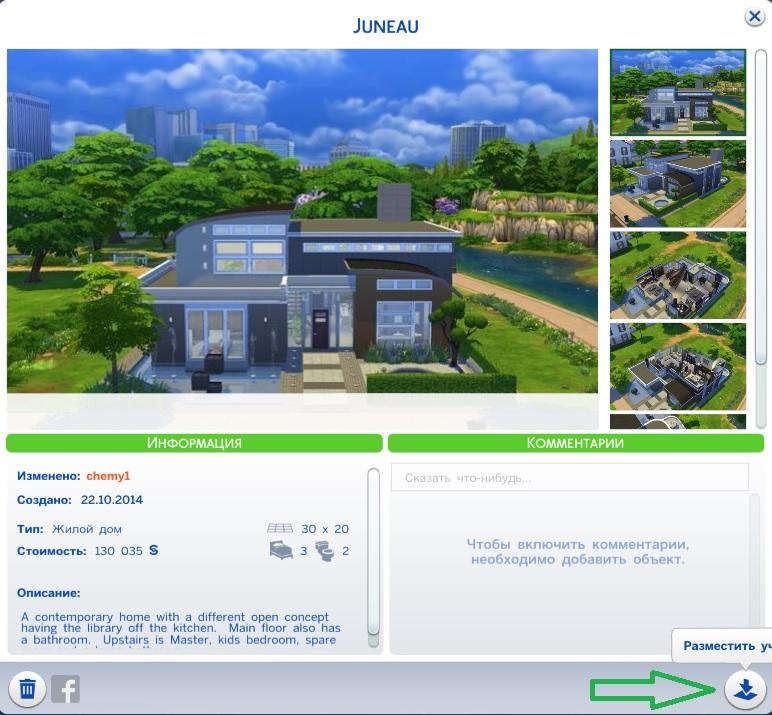 Как установить дом в Симс 4