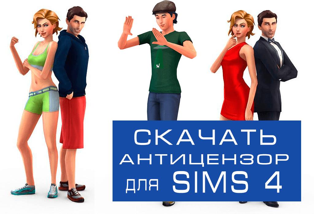 Как скачать sims 4 online - db4e