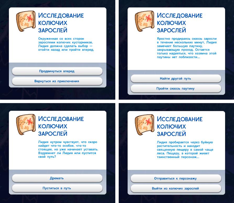 kak-v-sims-4-otpravitsya-v-pohod-2