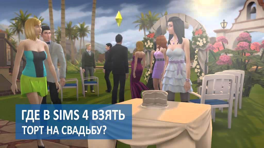 Свадьба симс 4 где взять торт