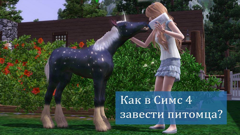 Как на симс 4 установить русский язык - 9e15