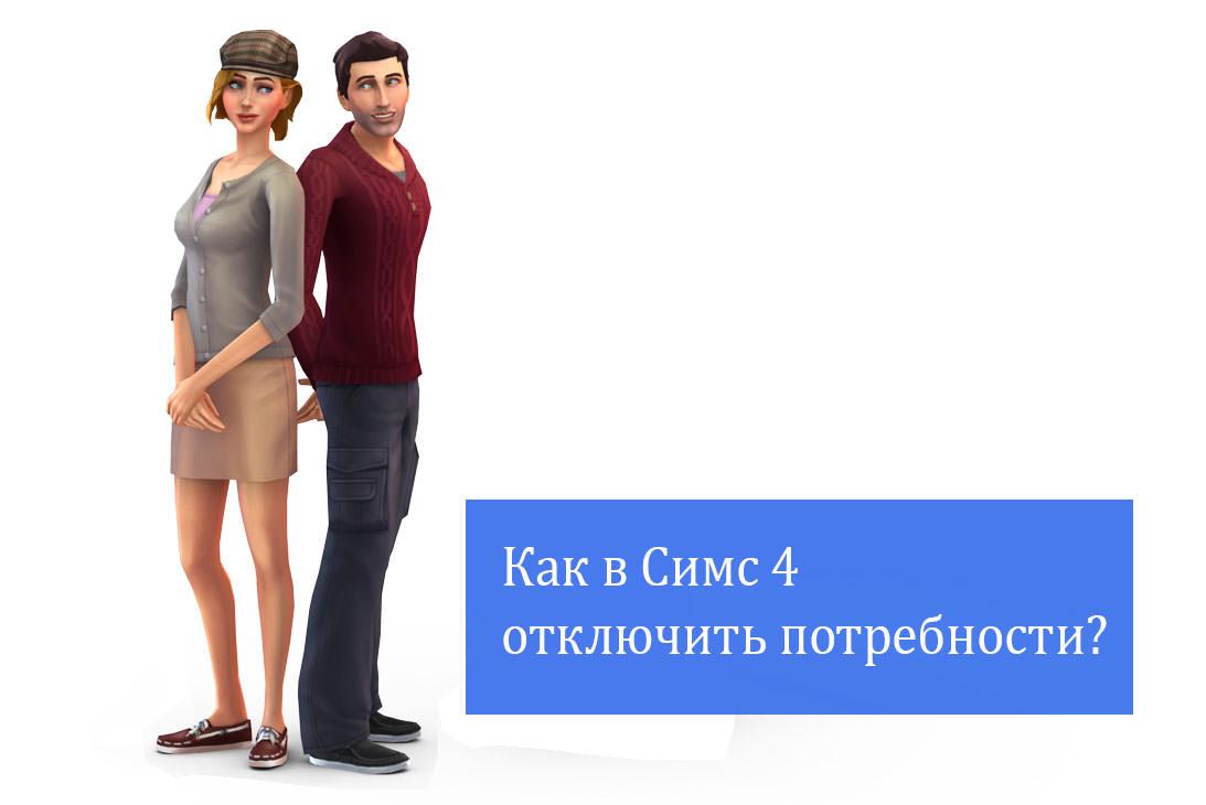 Как в симс 4 поменять язык на русский - b7af8