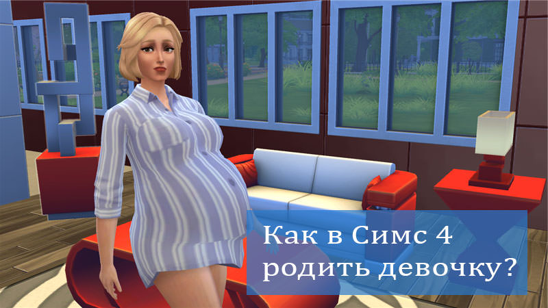 Как в Симс 4 родить девочку