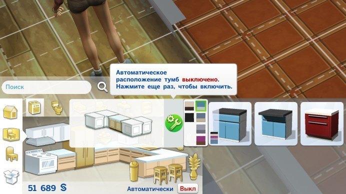 Как в симс 4 делать круглые тумбы и шкафы