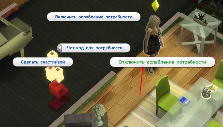 Как в Симс 4 отключить потребности? | Скриншот 2