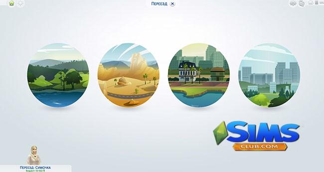 Переехать в Sims 4 в другой город.