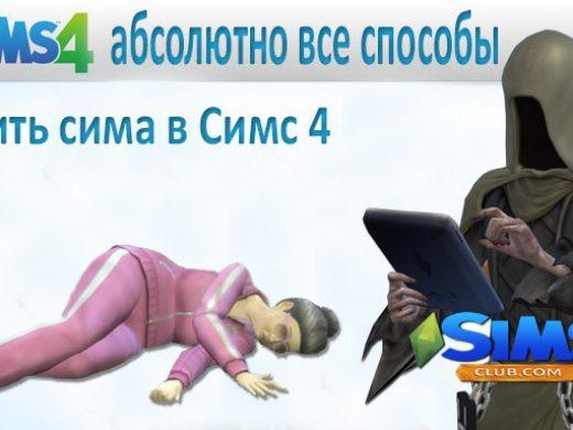 Симс 4 с животными