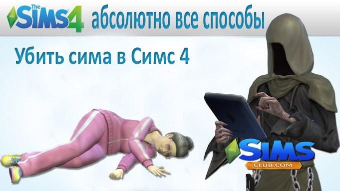 Как убить сима в Симс 4