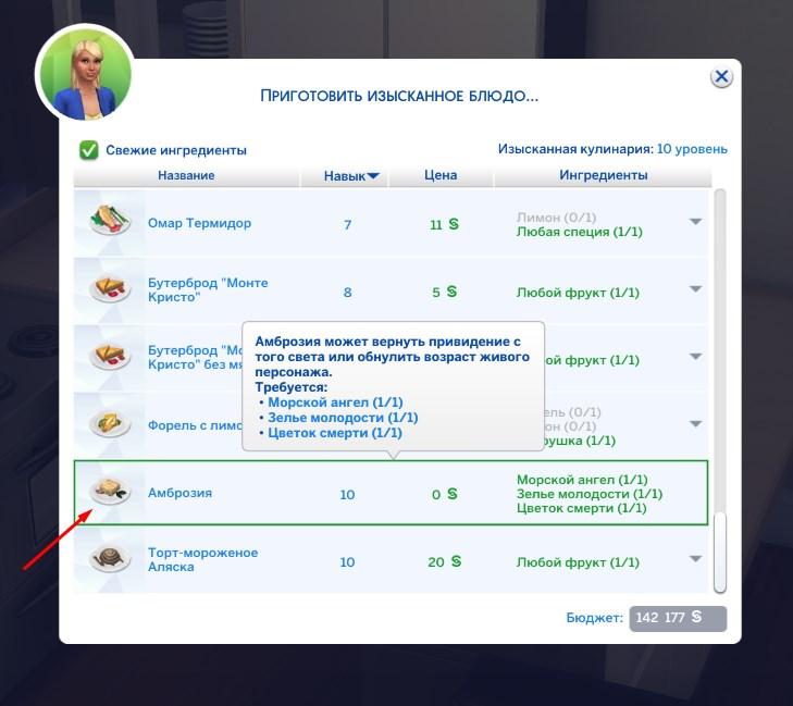 рецепт приготовления амброзии в Симс 4