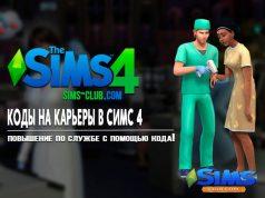 Коды на карьеры для Симс 4