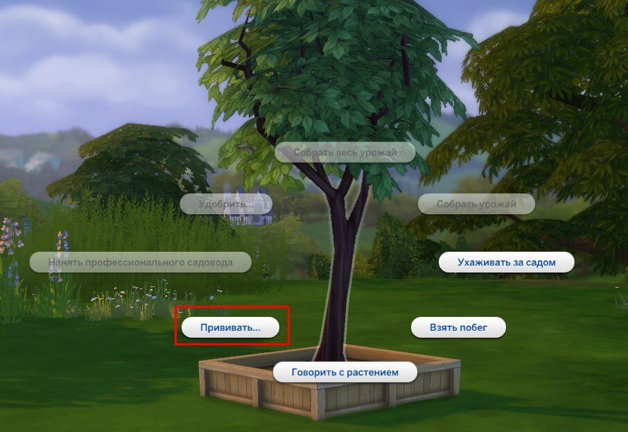 Цветок смерти в Симс 4 - способ выращивания и код   Скриншот 10