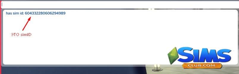 Как узнать ID сима в Sims 4 | Скриншот 2