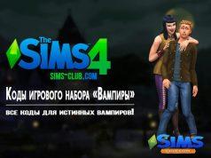 Симс 4 Вампиры коды