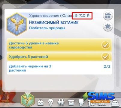 коды на бонусы в sims 4