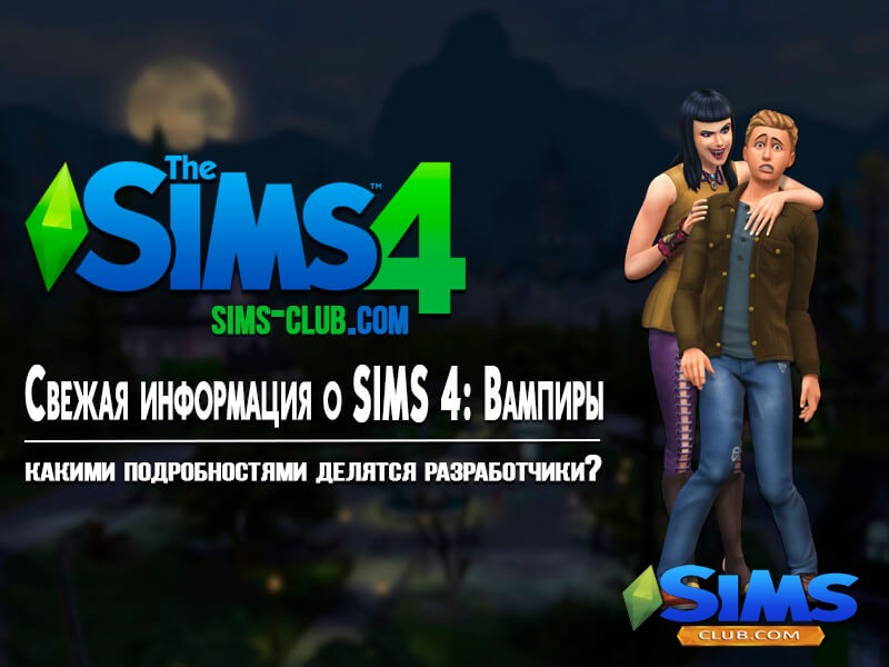Свежие новости о Симс 4 вампиры