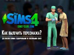 Как вылечить персонажа в Симс 4